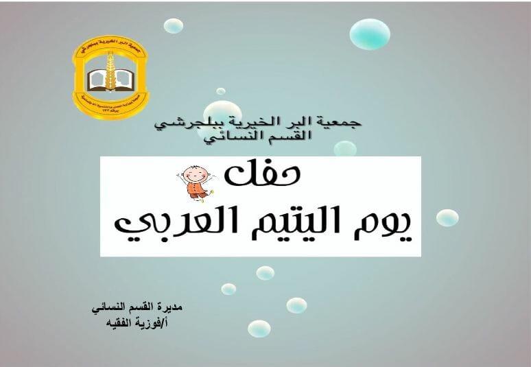 تقرير يوم اليتيم العربي