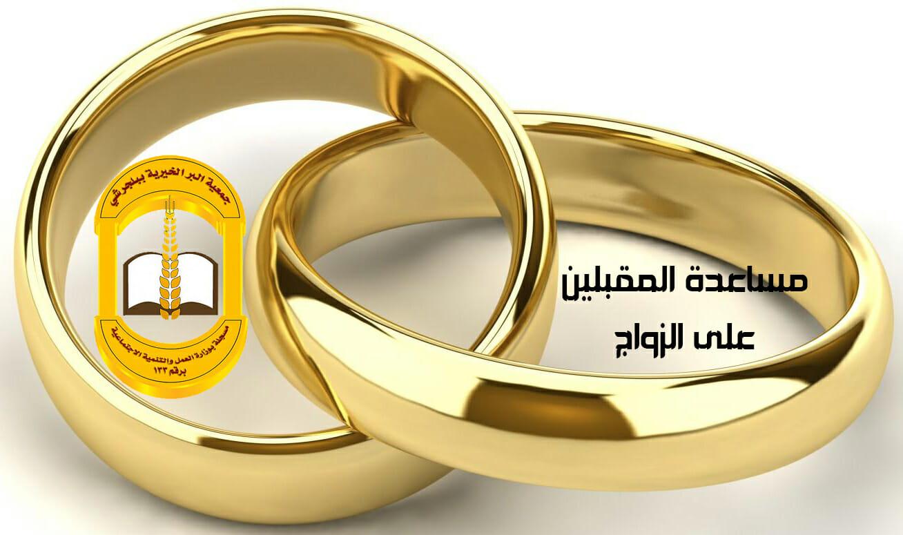 بر بلجرشي تبدأ استقبال طلبات مساعدة الزواج وفقاً للشروط