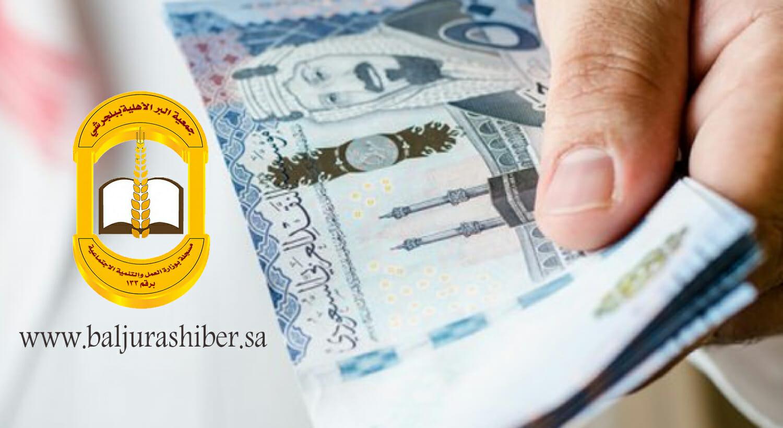 بر #بلجرشي تودع اكثر من (900.000) ريال لحسابات المستفيدين الدفعة الثانية لعام 2018م