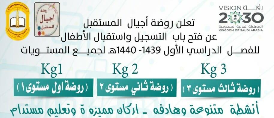 روضة اجيال المستقبل بــ #بلجرشي تفتح باب التسجيل للعام الدراسي 1440هـ