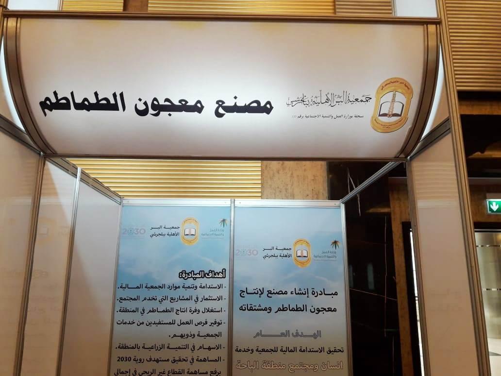 بر #بلجرشي تشارك في #ملتقى_المبادرات_النوعية بمبادرة #مصنع انتاج #معجون_الطماطم ومشتقاته